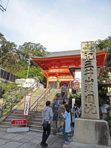 紀三井寺をご案内